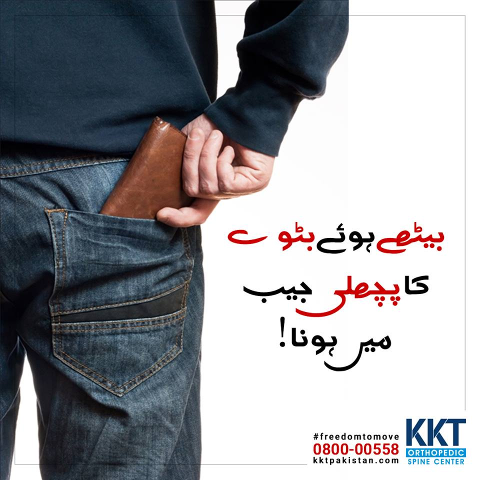 Back Pain Common Causes Wallet