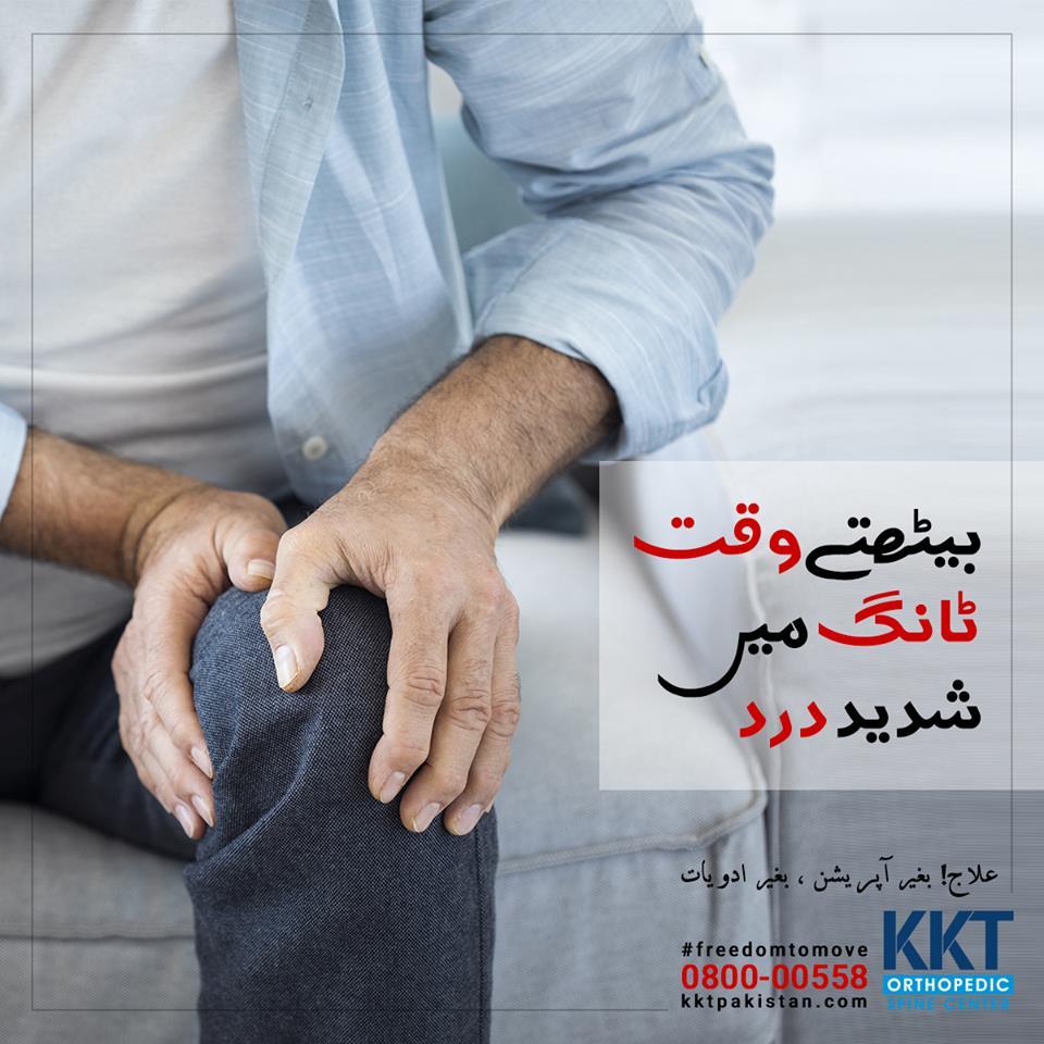 sciatica symptoms sitting