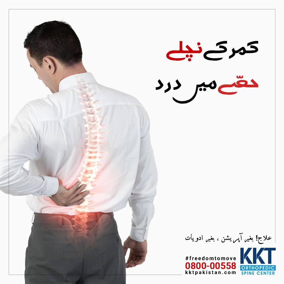 sciatica symptoms lower back pain