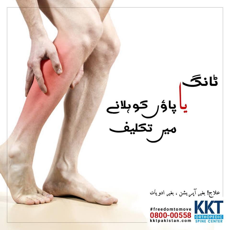 sciatica symptoms weakness numbness